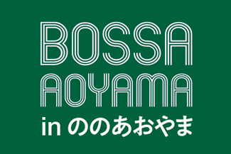 https://nonoaoyama.com/wp/wp-content/uploads/2020/09/325x217.jpg