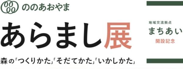 https://nonoaoyama.com/wp/wp-content/uploads/2020/11/384EE228-B450-439E-BD5C-454C75DE1C66-600x226.jpeg